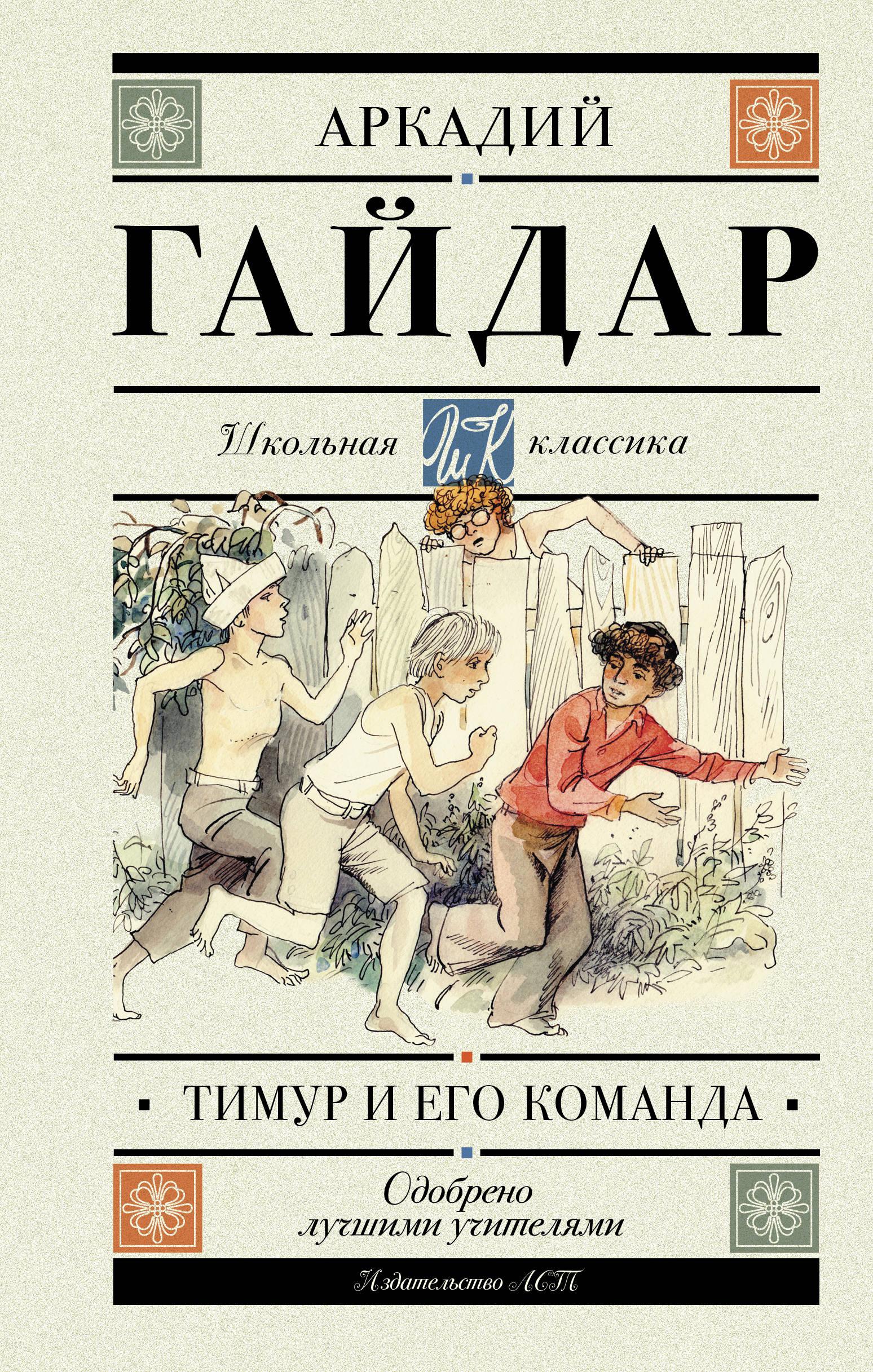 Гайдар Аркадий Петрович Тимур и его команда (для АШАН)