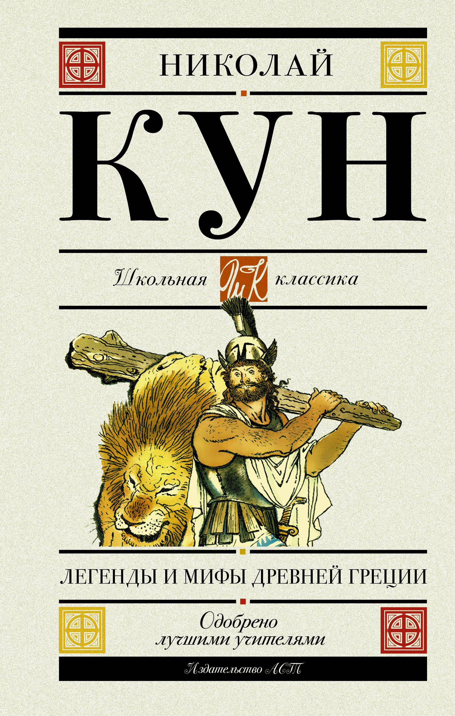 Кун Николай Альбертович Легенды и мифы Древней Греции (для АШАН)