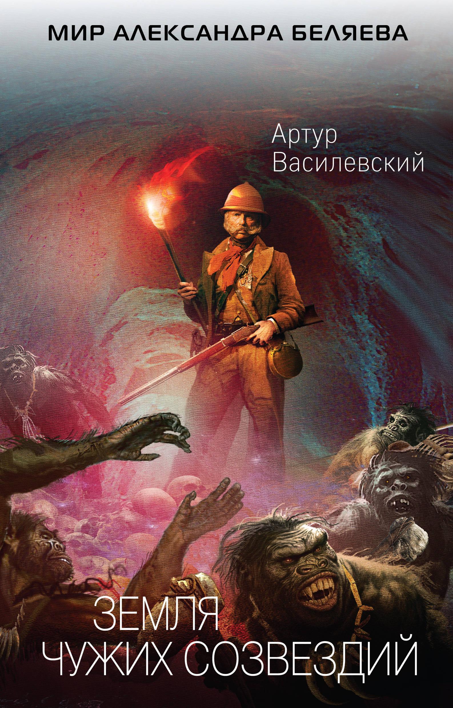 Василевский Артур Земля чужих созвездий