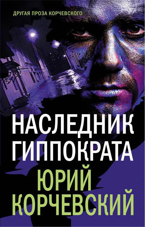 Юрий Корчевский Наследник Гиппократа
