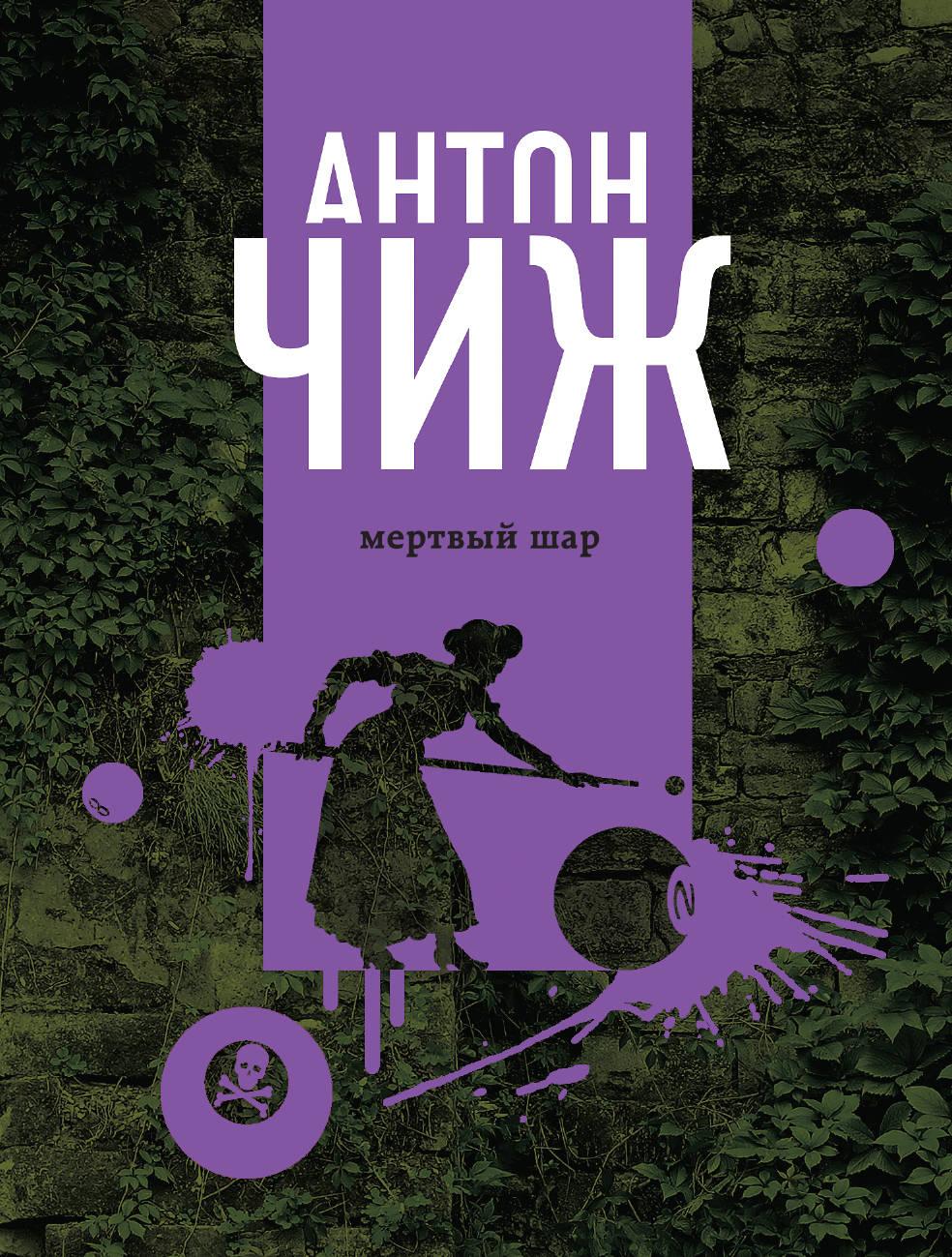Чиж Антон Мертвый шар