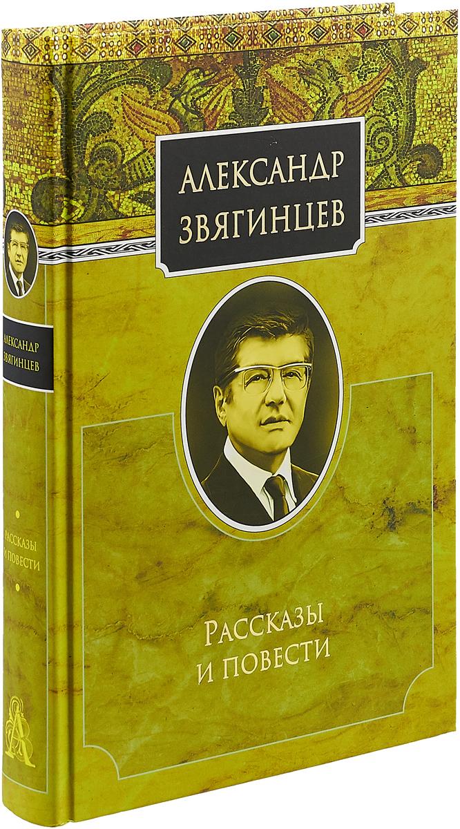 А. Г. Звягинцев Рассказы и повести