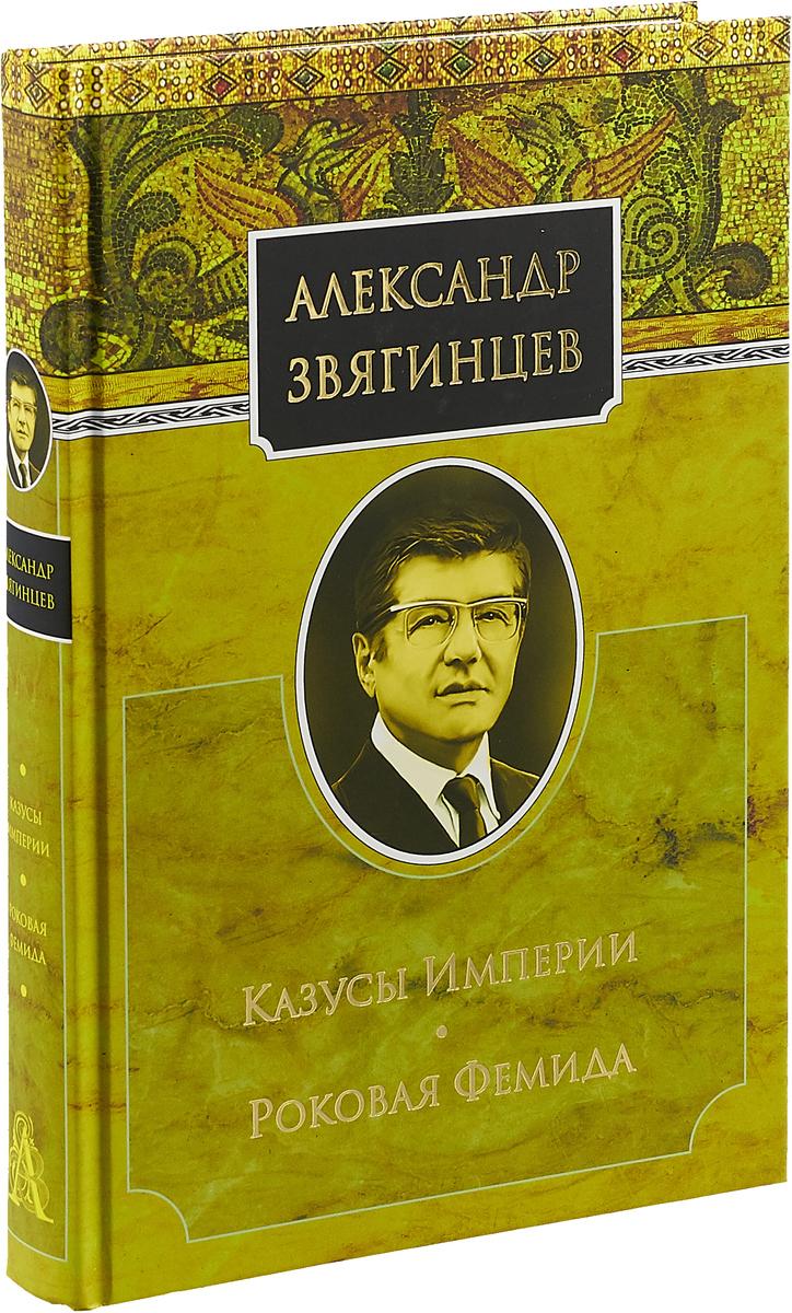 А. Г. Звягинцев Казусы империи. Роковая Фемида