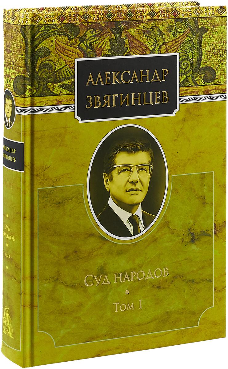 А. Г. Звягинцев Суд народов. Том 1