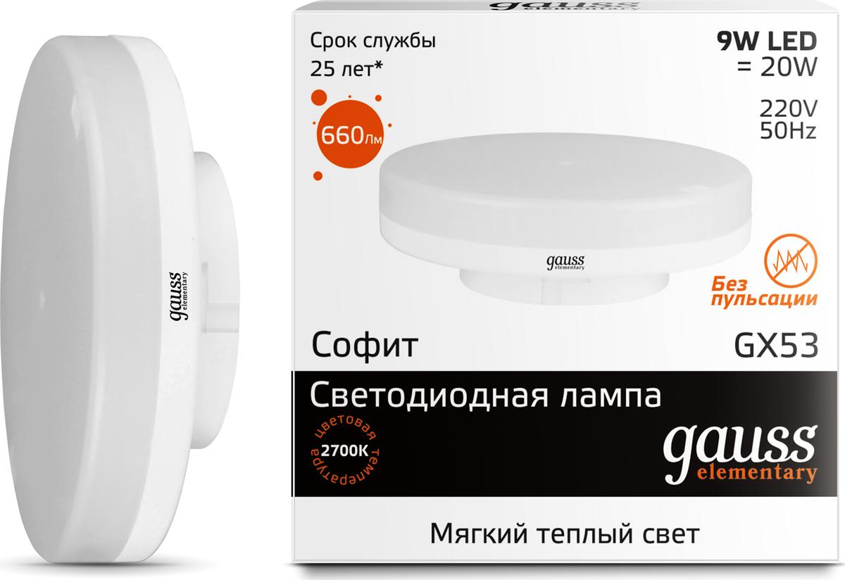 "Лампа светодиодная Gauss ""LED Elementary"", GX53, 9W, 2700K, 1/10/100"