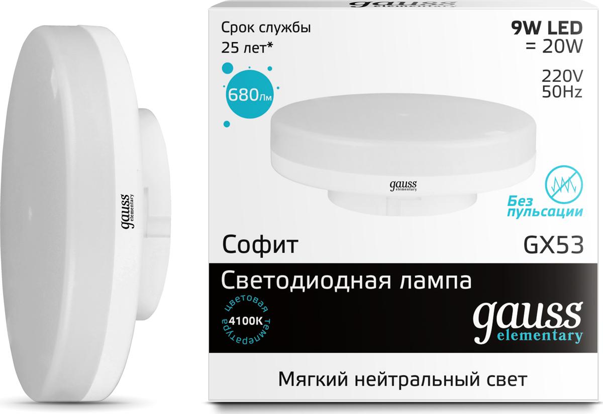 "Лампа светодиодная Gauss ""LED Elementary"", GX53, 9W, 4100K, 1/10/100"