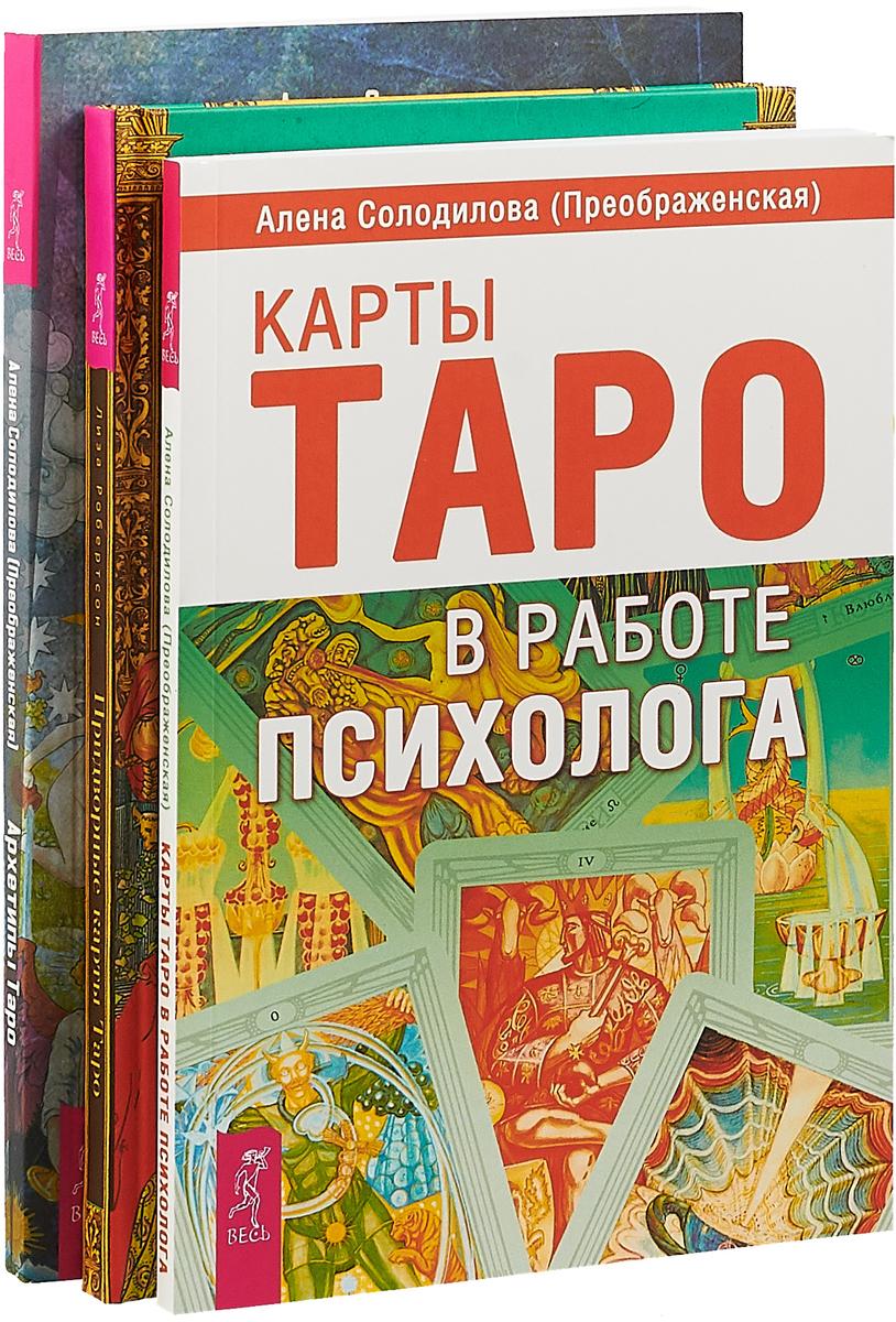 Придворные карты Таро. Архетипы. Карты Таро (комплект из 3 книг)