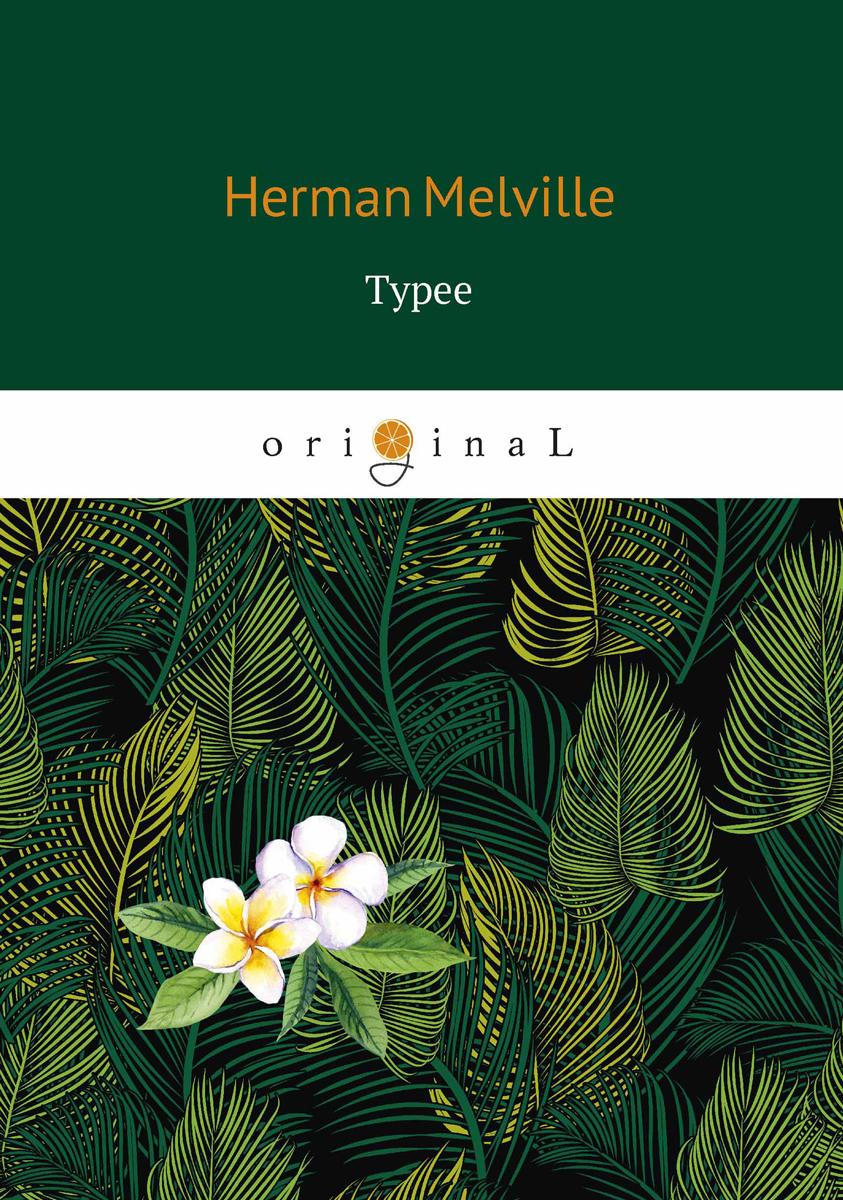 Herman Melville Typee h melville pierre or the ambiguities