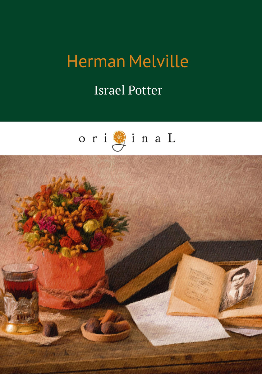 Herman Melville Israel Potter цена в Москве и Питере