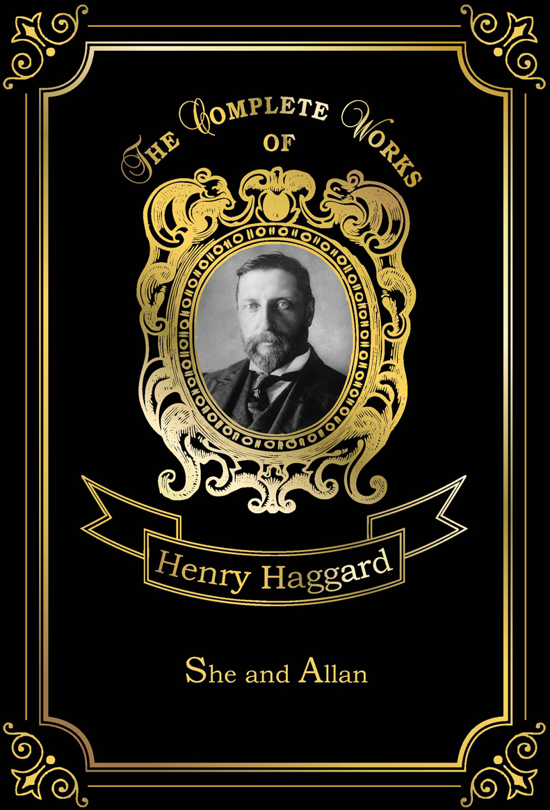 Haggard H.R. She and Allan цена