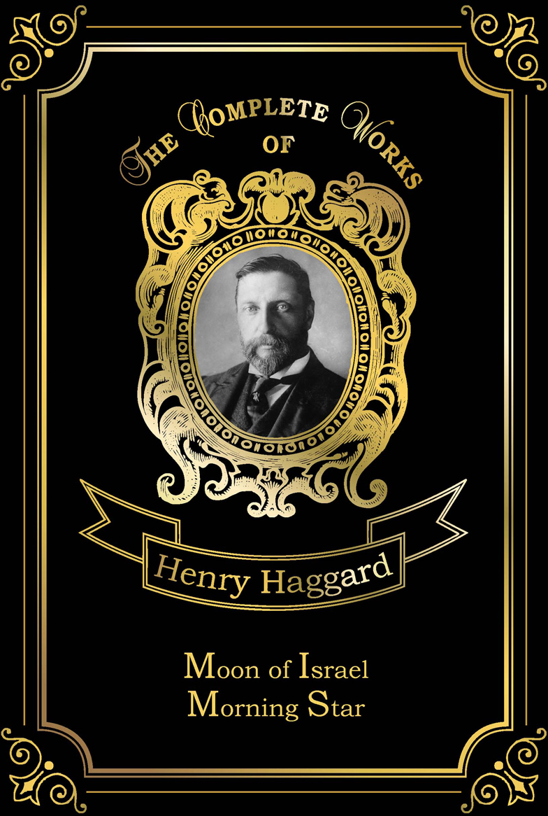Haggard H.R. Moon of Israel & Morning Star haggard henry rider moon of israel