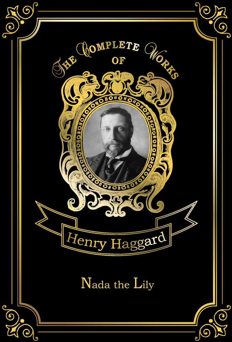цена Haggard H.R. Nada the Lily онлайн в 2017 году