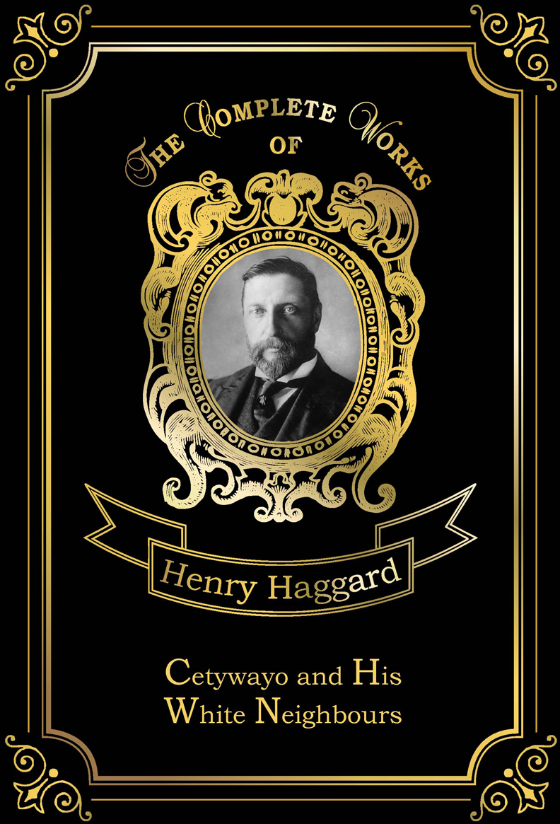 лучшая цена Henry Haggard Cetywayo and His White Neighbours