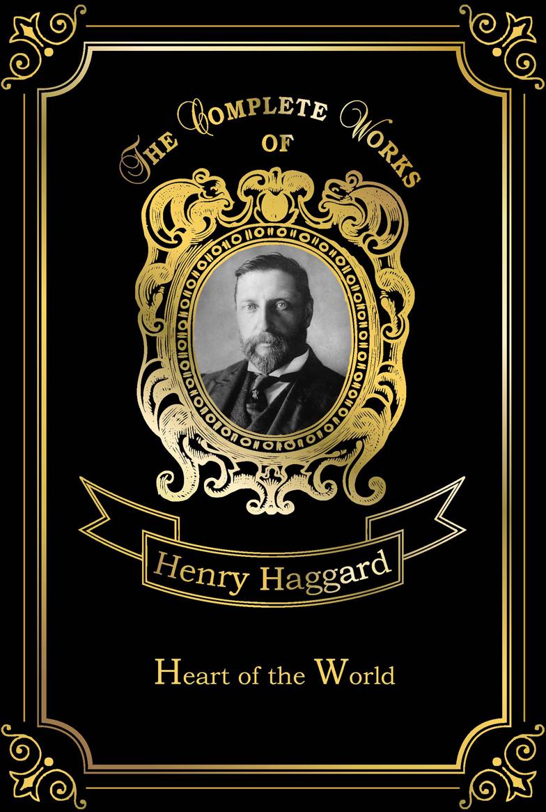 цена Haggard H.R. Heart of the World онлайн в 2017 году