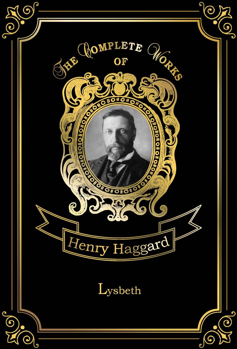 цена Haggard H.R. Lysbeth онлайн в 2017 году