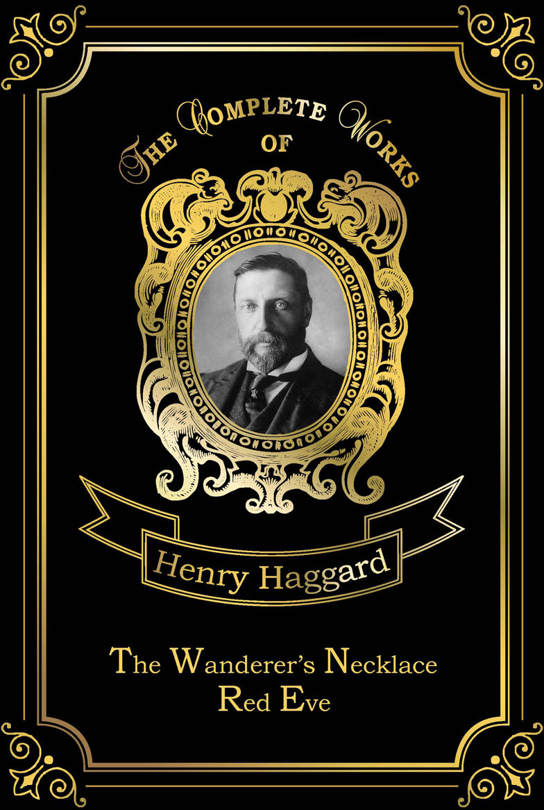 Haggard H.R. The Wanderer's Necklace & Red Eve haggard h red eve