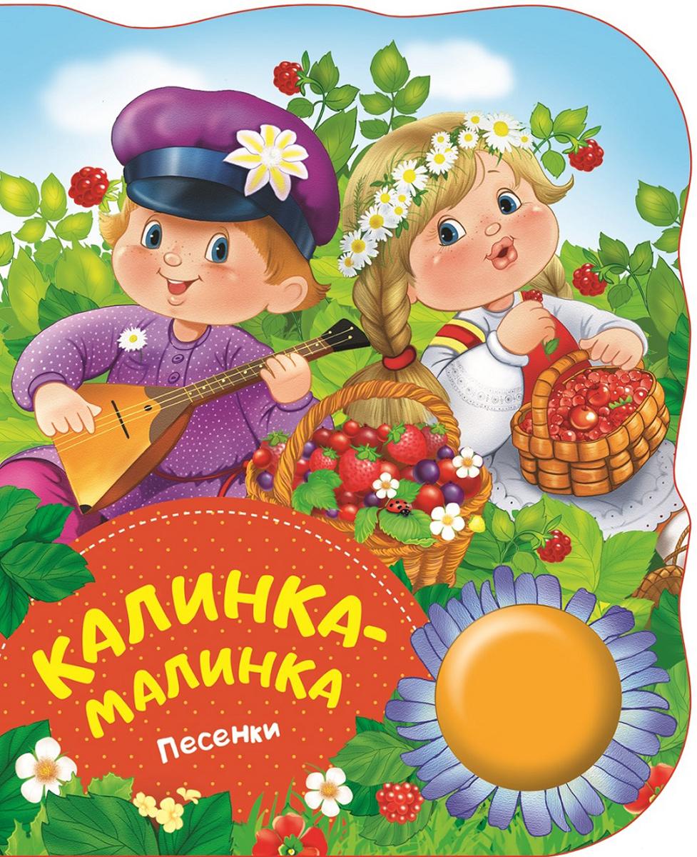 Н. И. Котятова Калинка-малинка. Песенки