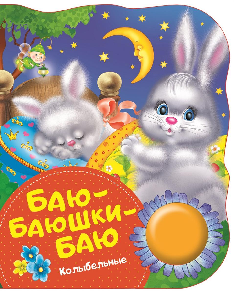 Н. И. Котятова Баю-баюшки-баю. Поющие книжки (колыбельные) баю баюшки баю сказки на ночь