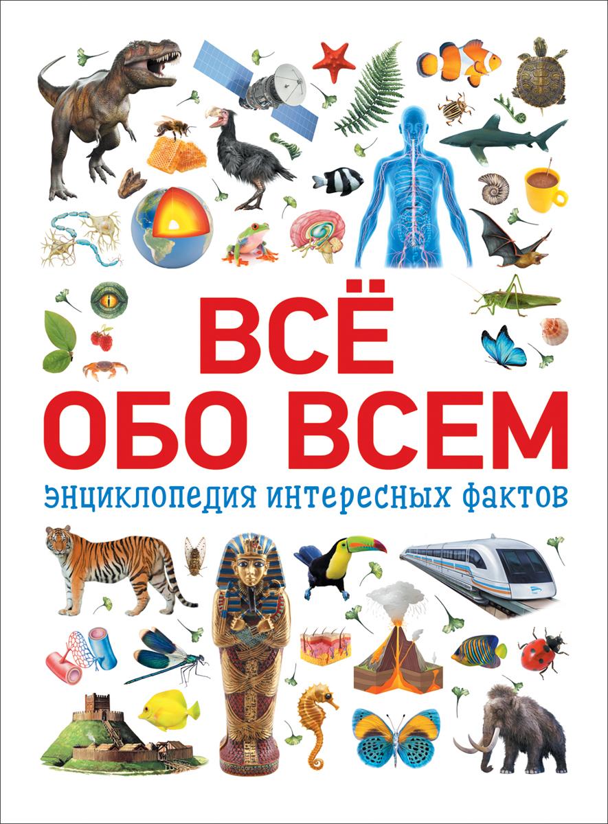 Н. И. Котятова Обо всем на свете. Энциклопедия интересных фактов