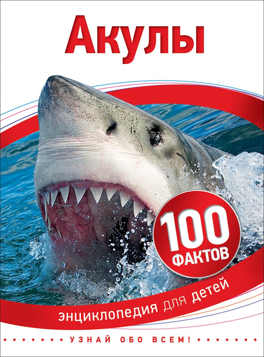 Паркер С. Акулы. Энциклопедия для детей