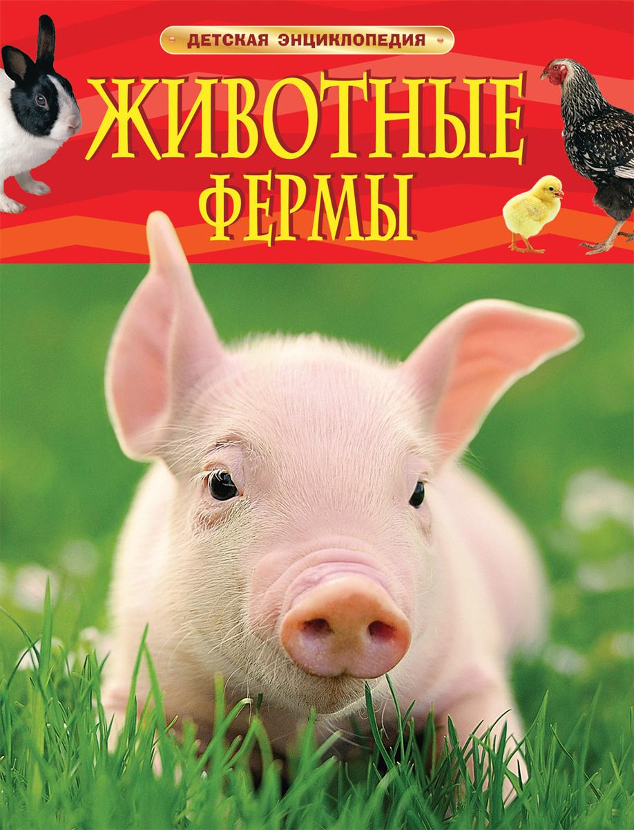 Травина И. В. Животные фермы. Детская энциклопедия