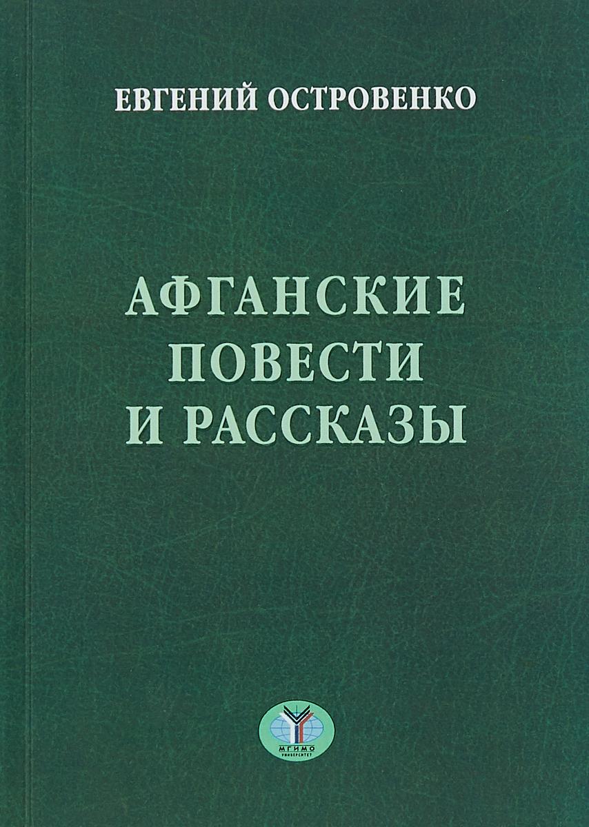 Е. Д. Островенко Афганские повести и рассказы