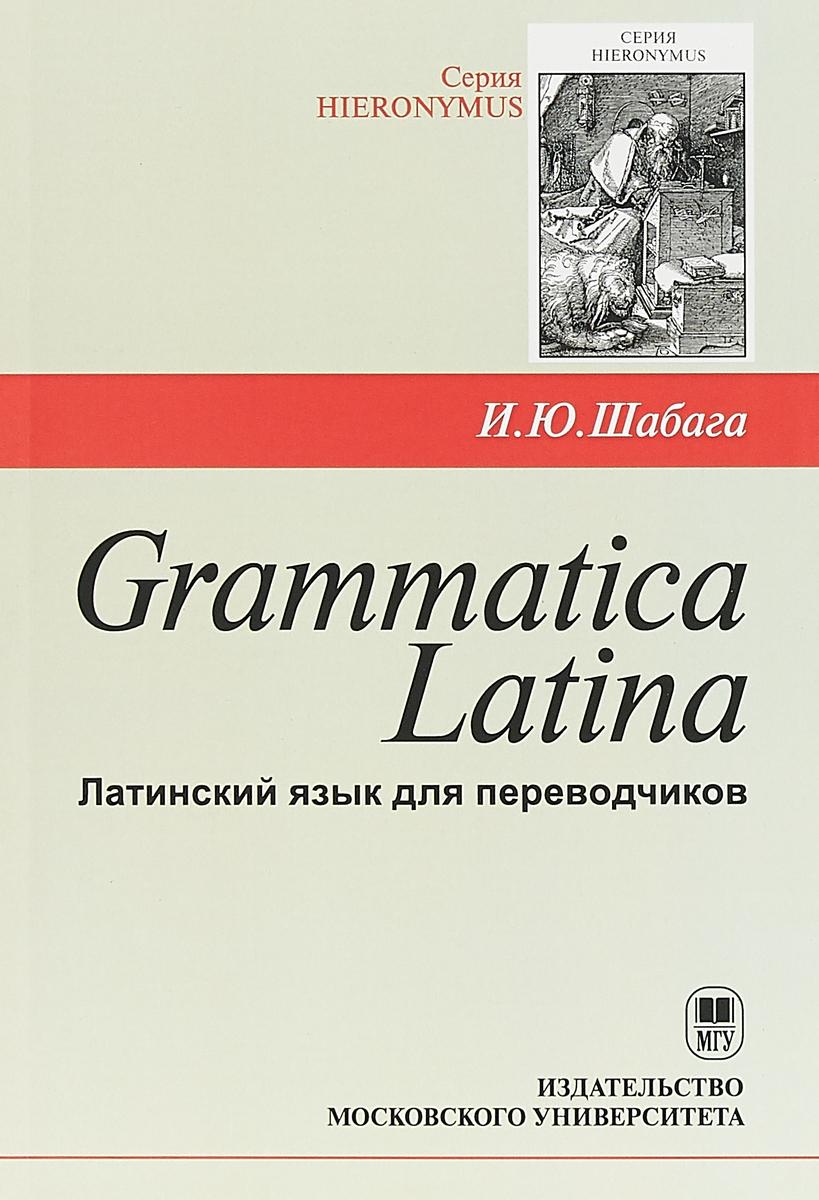 Grammatica Latina. Латинский язык для переводчиков