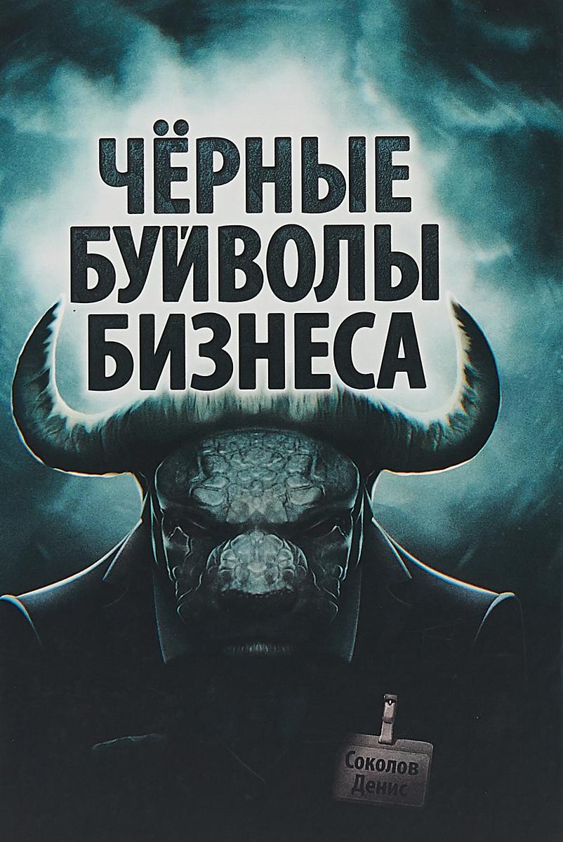Соколов Денис Чёрные буйволы бизнеса цена в Москве и Питере
