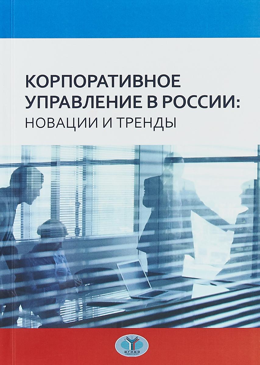 Корпоративное управление в России. Новации и тренды