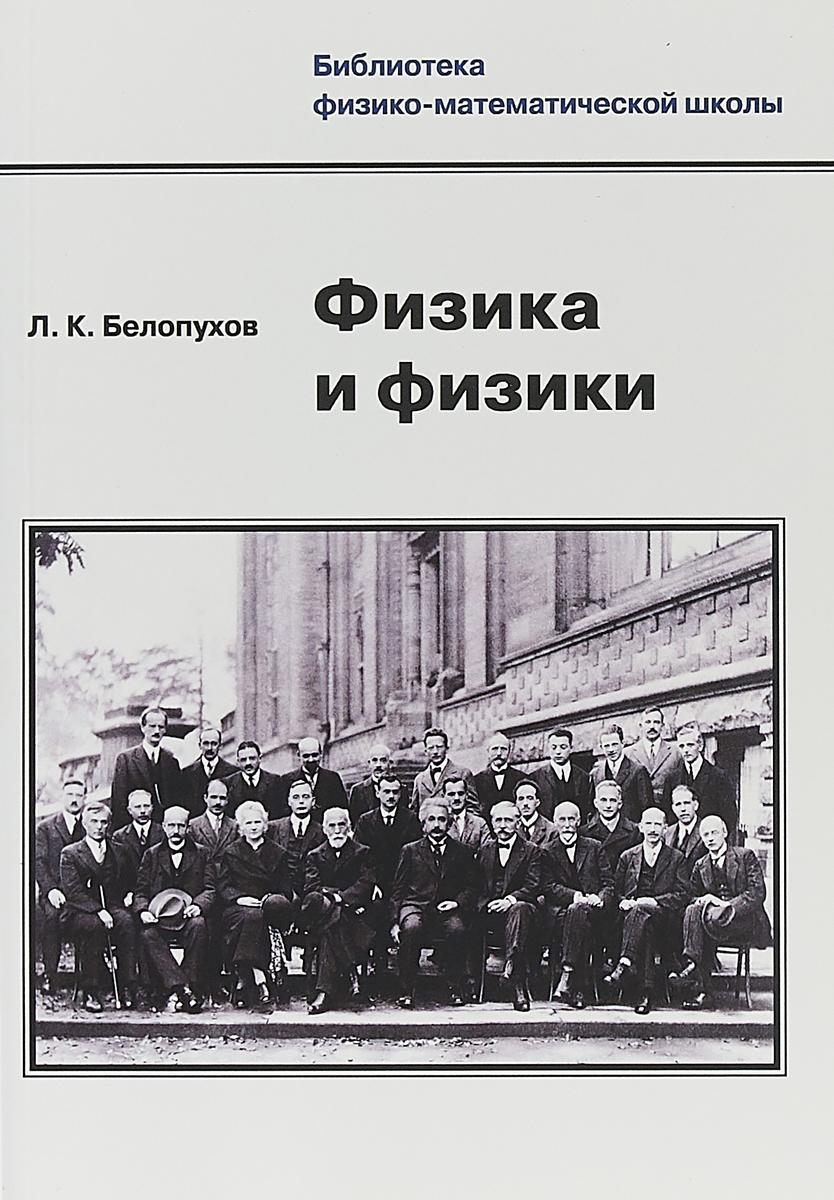 Л. К. Белопухов Физика и физики