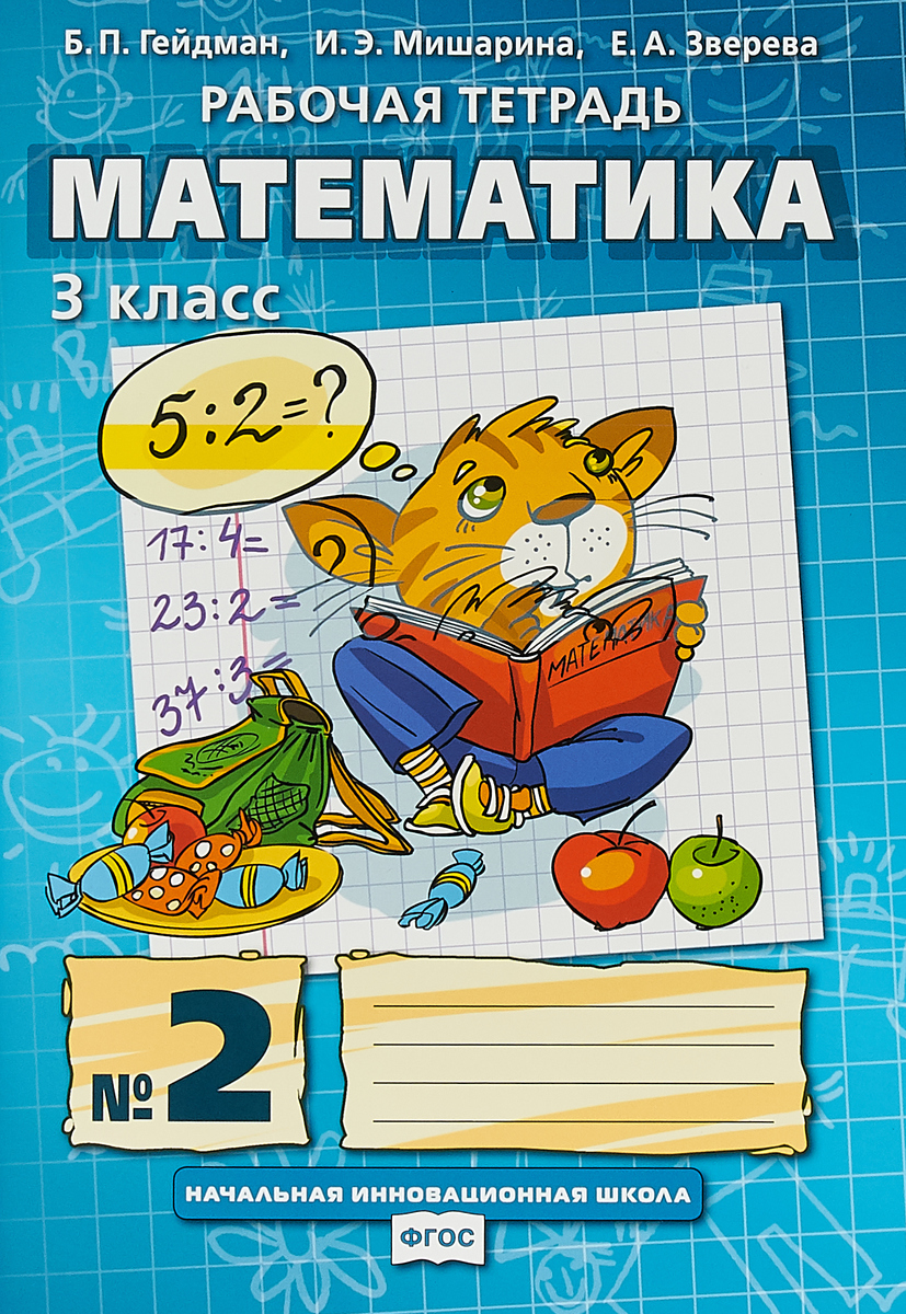 Б. П. Гейдман, И. Э. Мишарина, Е. А. Зверева Математика. 3 класс. Рабочая тетрадь №2