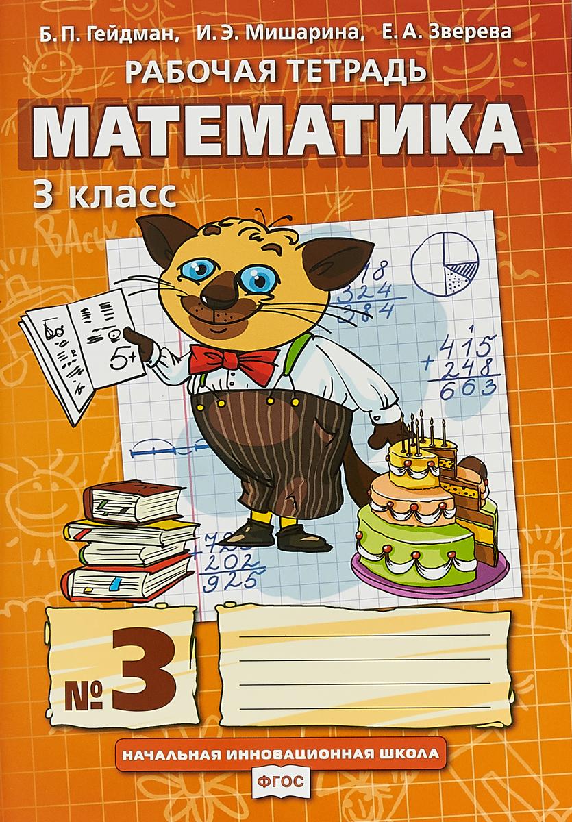 Б. П. Гейдман, И. Э. Мишарина, Е. А. Зверева Математика. 3 класс. Рабочая тетрадь №3 б п гейдман и э мишарина е а зверева математика 1 класс рабочая тетрадь 3