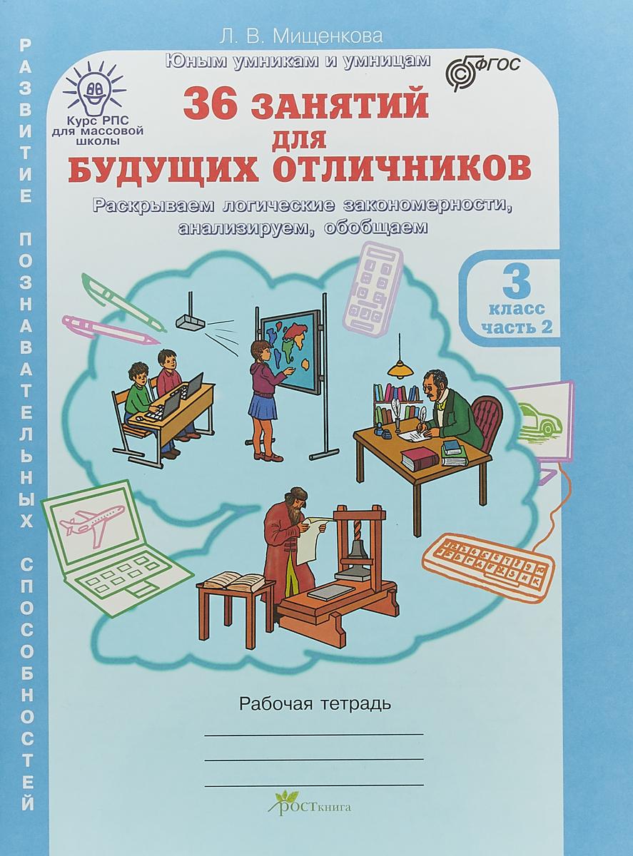 Л. В. Мищенкова 36 занятий для будущих отличников. 3 класс. Рабочая тетрадь. В 2 частях. Часть 2