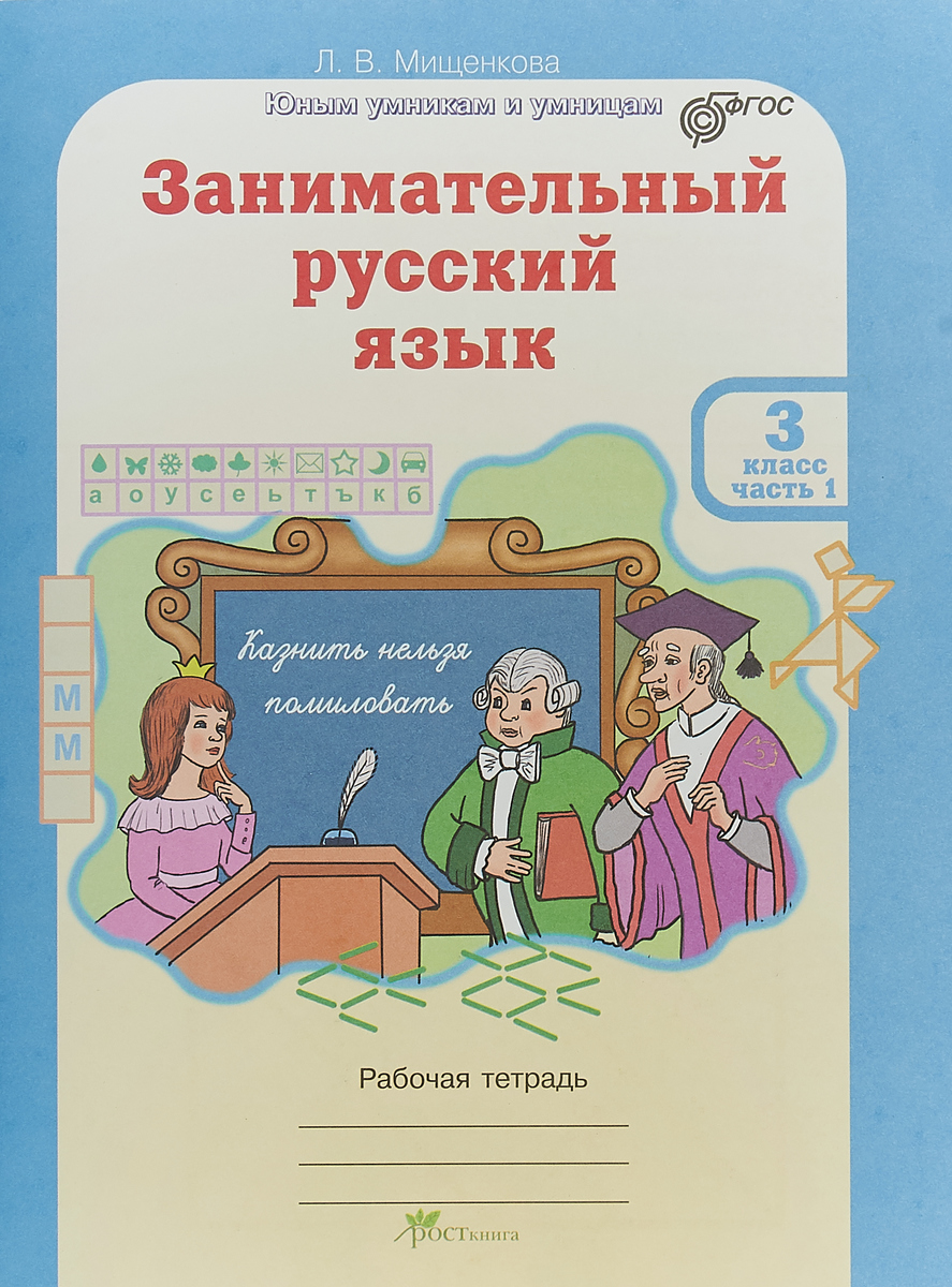 Л. Мищенкова Занимательный русский язык. 3 класс. Рабочая тетрадь. Часть 1