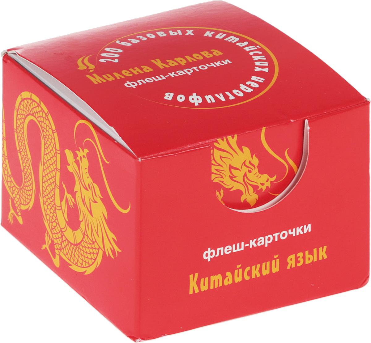 М. Э. Карлова 200 базовых китайских иероглифов. Флеш-карточки
