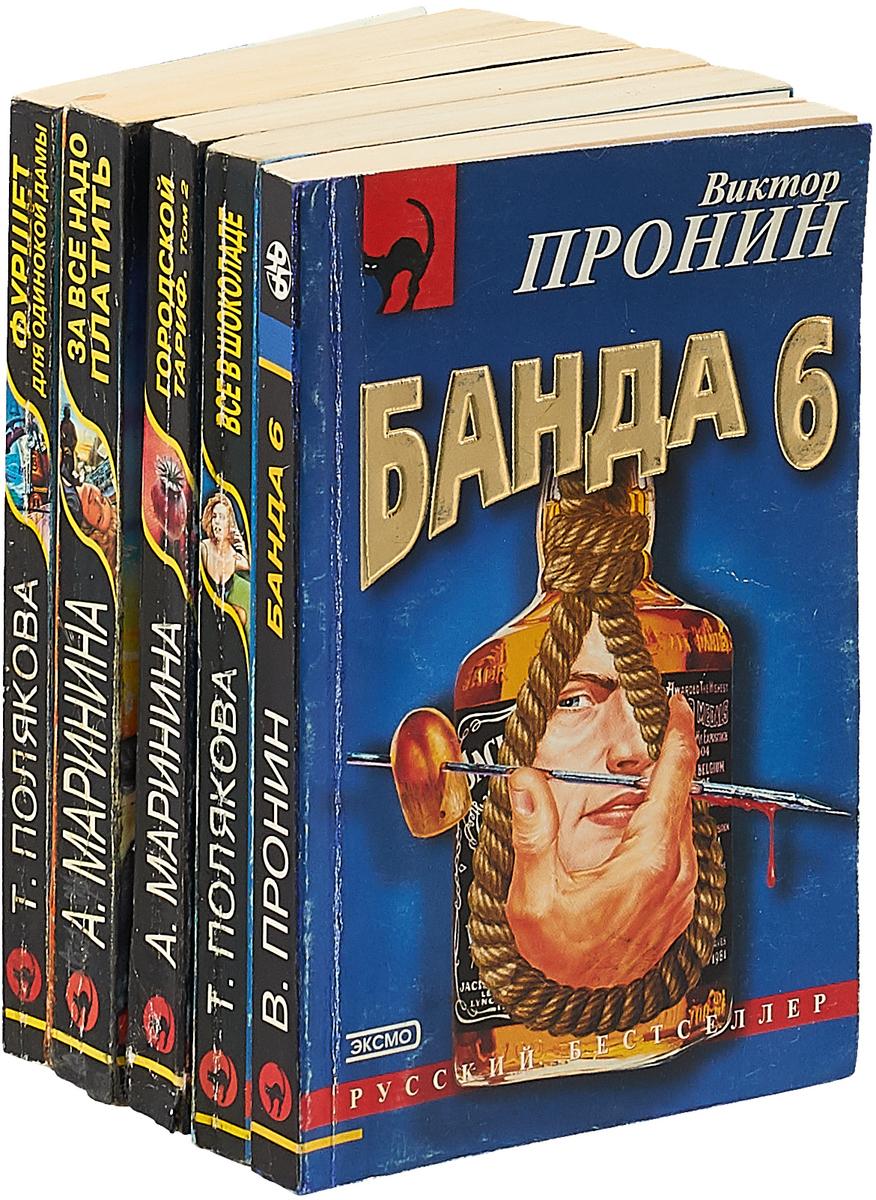Серия Русский бестселлер (комплект из 5 книг) серия любимое чтение комплект из 5 книг