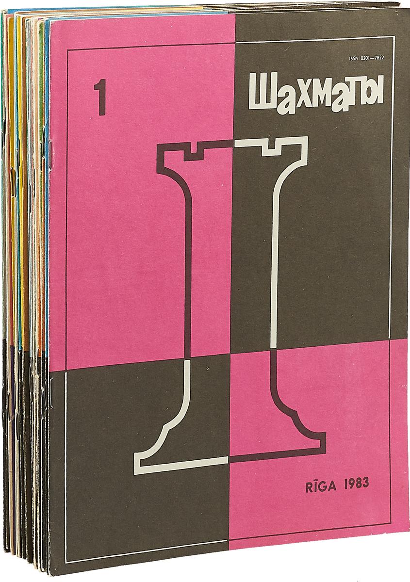 "Журнал"" Шахматы "" , 1983 год ( комплект из 24 журналов)"