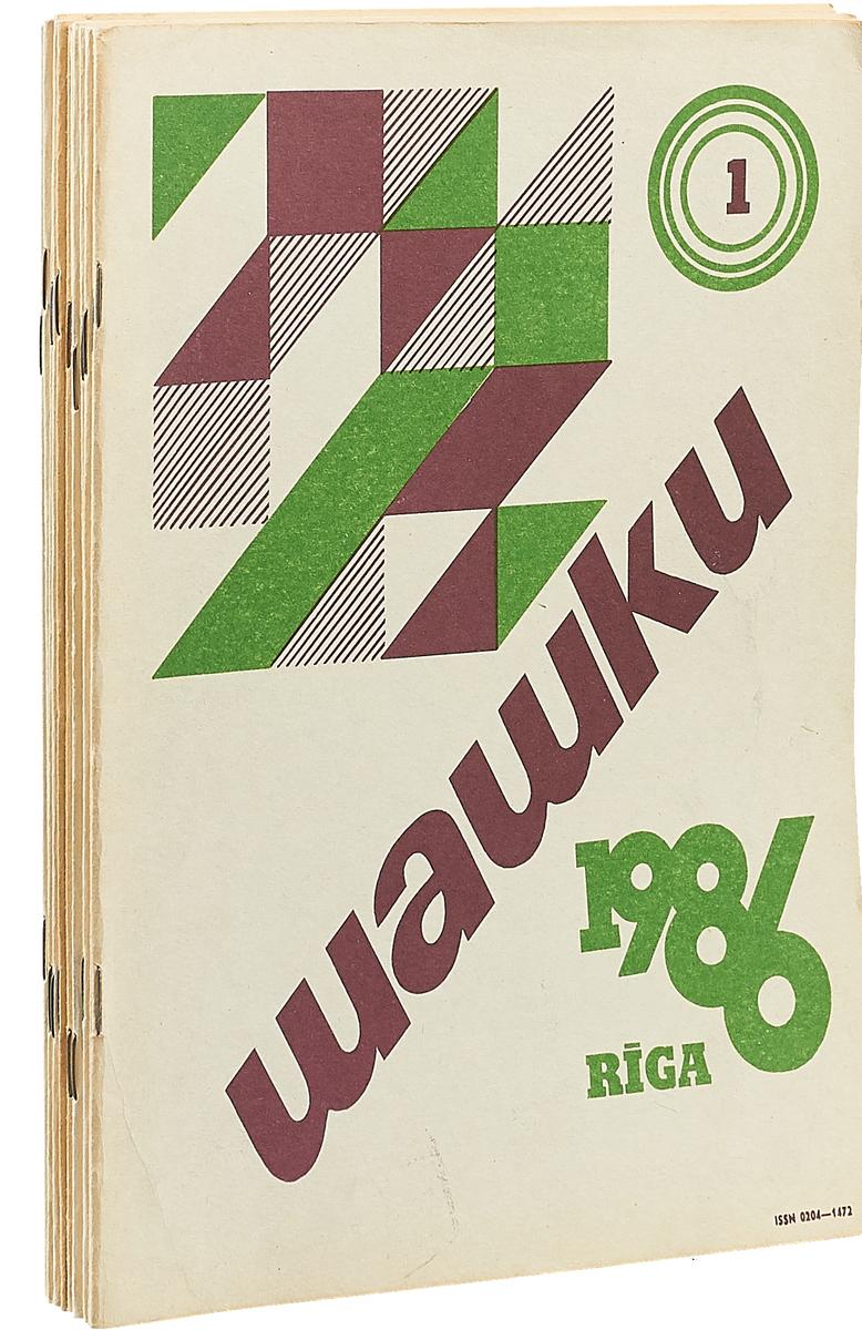 Журнал 'Шашки, 1986 ( годовой комплект 12 журналов) неполный годовой комплект журнала шахматы за 1986 год комплект из 23 журналов