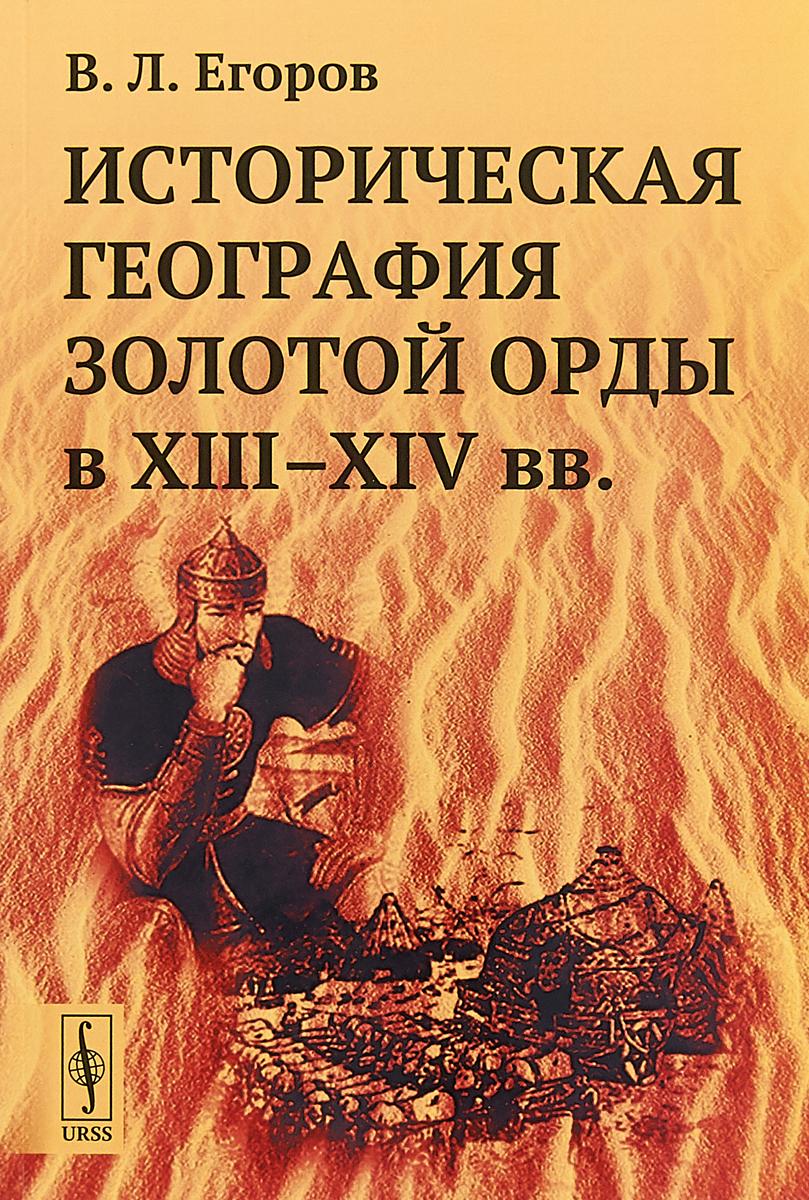 все цены на В. Л. Егоров Историческая география Золотой Орды в XIII-XIV века онлайн
