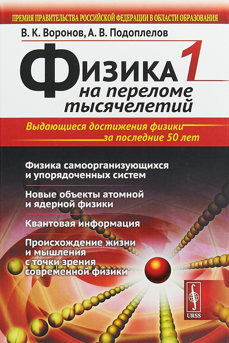 В. К. Воронов, А. В. Подоплелов Физика на переломе тысячелетий. Книга 1