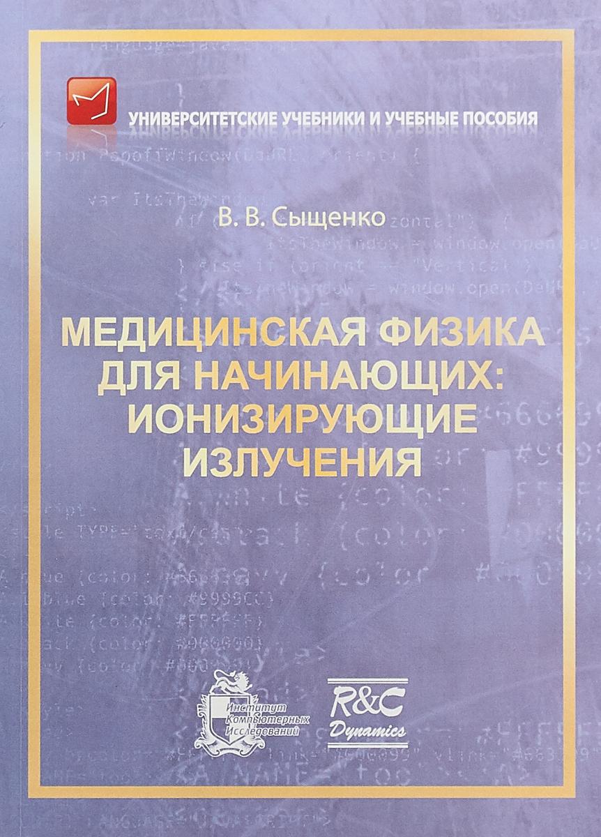 В. В. Сыщенко Медицинская физика для начинающих. Ионизирующие излучения