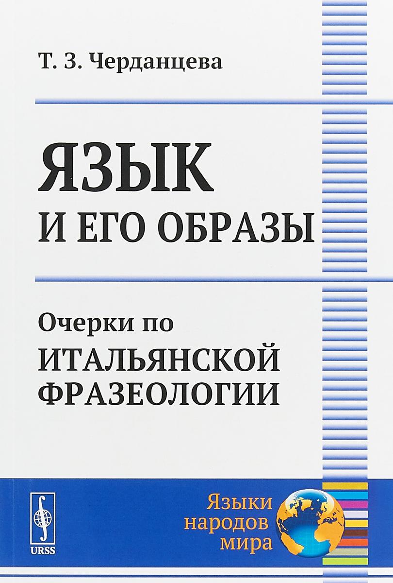 Т. З. Черданцева Язык и его образы. Очерки по итальянской фразеологии