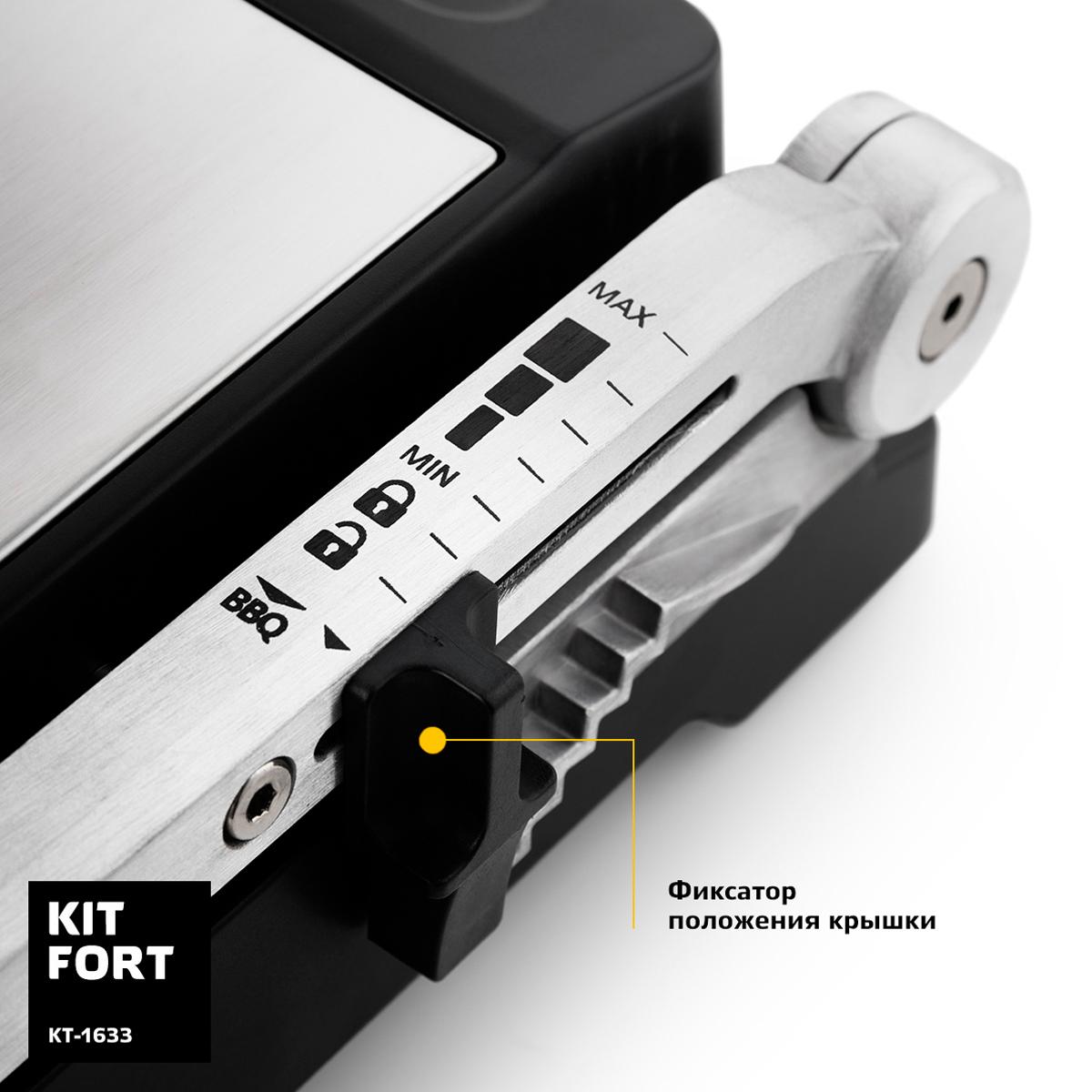 Электрогриль Kitfort КТ-1633