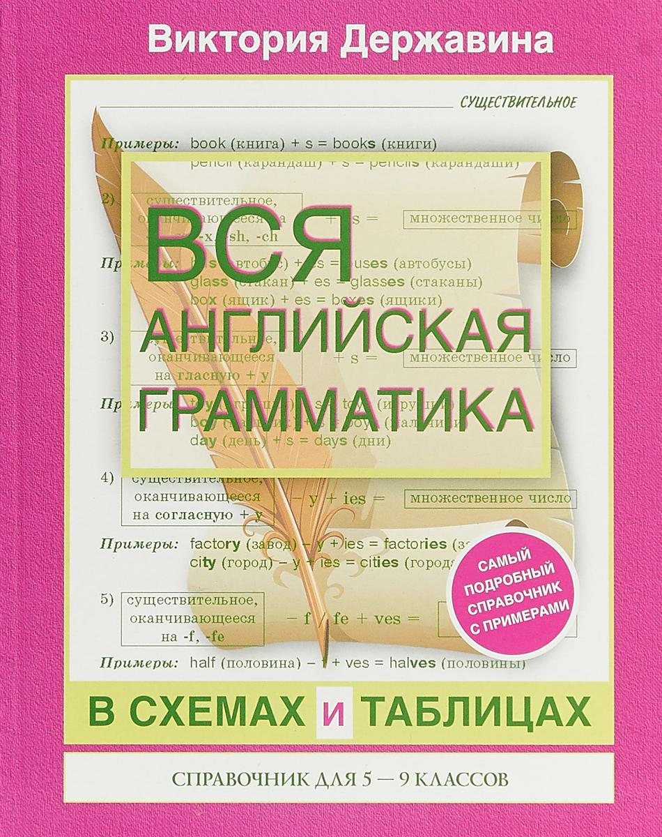 Державина Виктория Александровна Вся английская грамматика в схемах и таблицах. 5-9 класс. Справочник