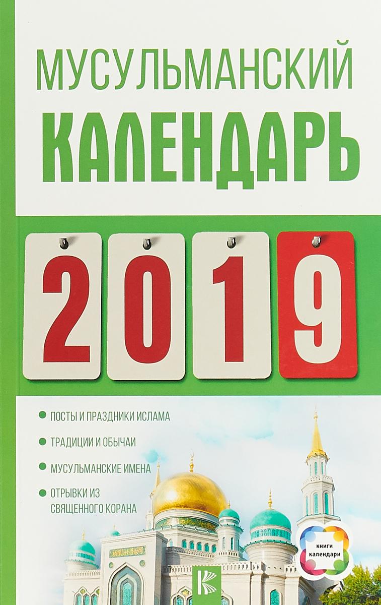 Мусульманский календарь на 2019 год марина куропаткина календарь имен на каждый день