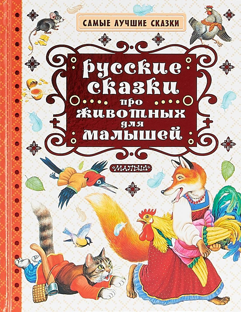 цены на А.Н. Толстой,Иван Соколов-Микитов Русские сказки про животных для малышей  в интернет-магазинах