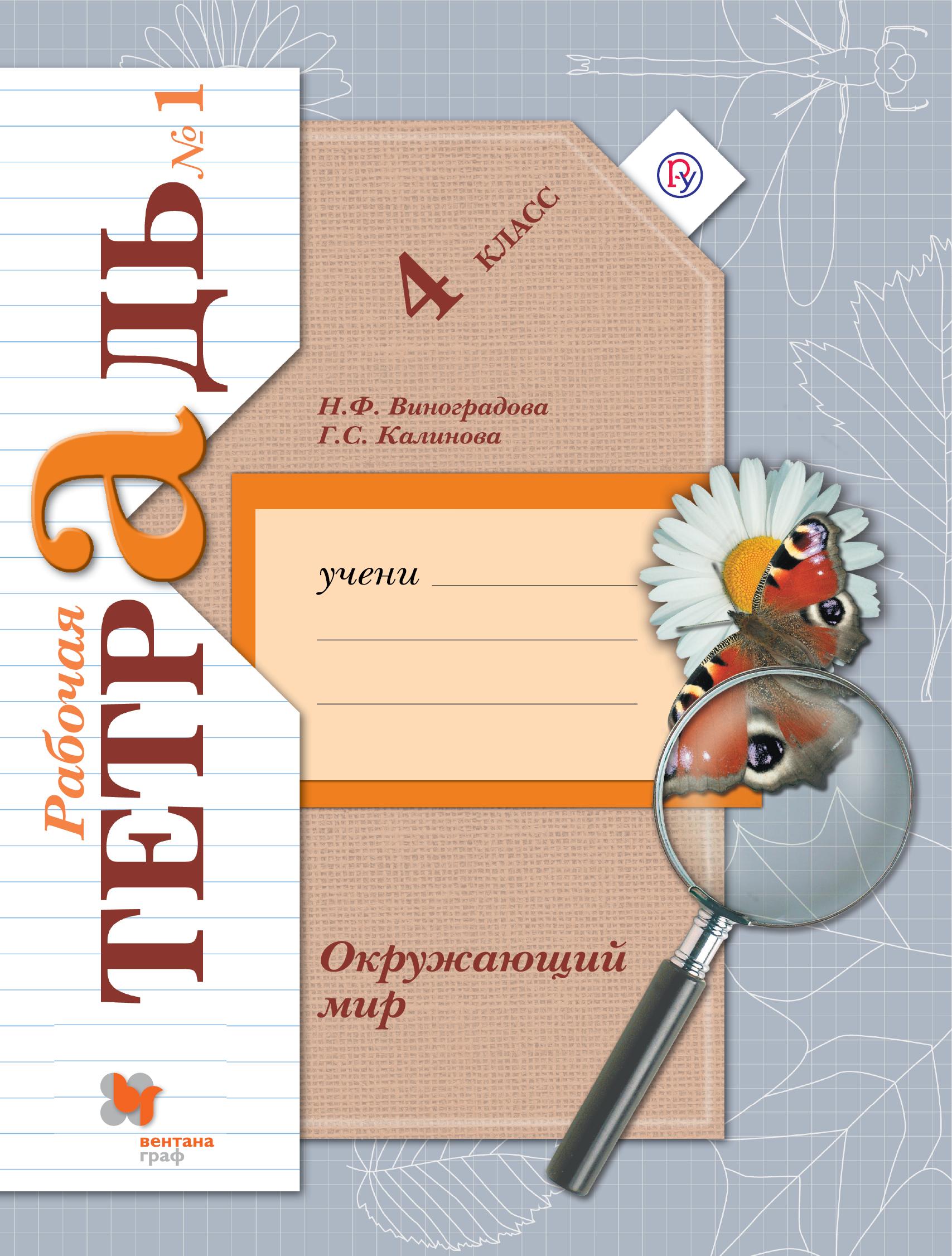 Н. Ф. Виноградова, Г. С. Калинова Окружающий мир. 4 класс. Рабочая тетрадь №1