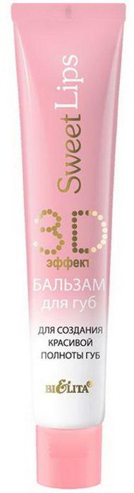 Белита Бальзам для губ Sweet Lips. 3D-эффект создания красивой полноты губ, 15 мл