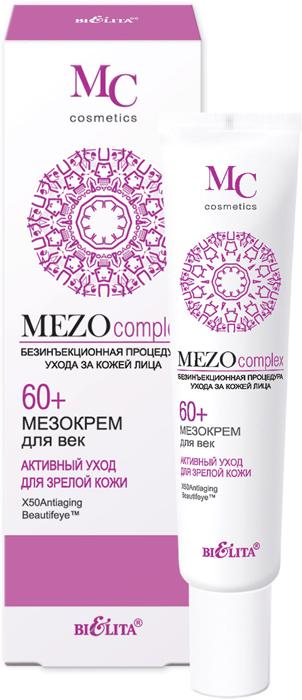 Белита МезоКрем для век 60+ Активный уход для зрелой кожи