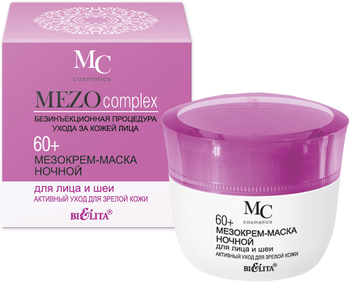 Белита МезоКрем-Маска ночной для лица и шеи 60+ Активный уход для зрелой кожи